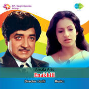 Enakkili Songs