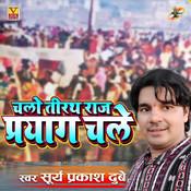 Chalo Tirath Raj Prayag Chale Song