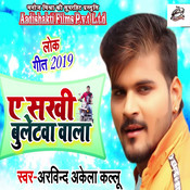 Ae Sakhi Bulletwa Wala Arvind Akela Full Mp3 Song