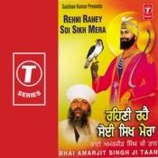 Rehni Rahey Soi Sikh Mera Songs