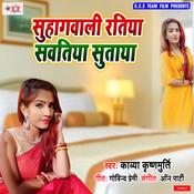 Suhagwali Ratiya Sawatiya Sutaya Song