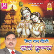 Mil Kar Bolo Radhey Krishna Songs