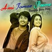 Tomader Dake Song