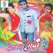 Holi Mein Budhbo Bhatar Lagela Song