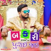 Bakri Dabba Ma Purai Jai Song