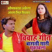 Vivah Geet - Baraati Gaari Mukabla Song