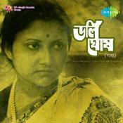 Doli Ghosh Sadhya Songs