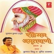 Rahiman Amritwani Songs