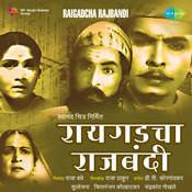 Raigadcha Rajbandi Songs
