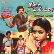 Premaku Antham Yedi Songs
