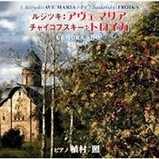 L.ruzycki:ave Maria / P.i.tchaikovsky:troika Songs
