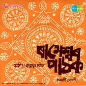 Kamrupee Folk Rameshwar Pathak Songs