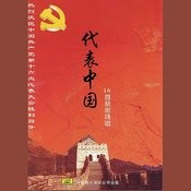 The Symbol Of China Songs