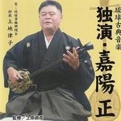 Dokuen / Tadashi Kayo Songs