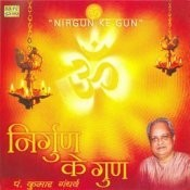 Kumar Gandharva - Nirgun Ke Gun Songs