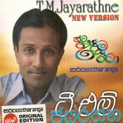 Nawa Ridma Rata Songs