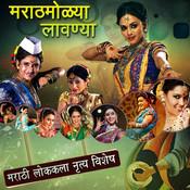 Marathmolya Lavnya Songs