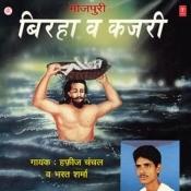 Bhojpuri Birha & Kajri Songs