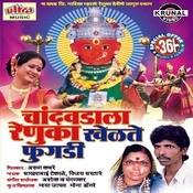 Chandvadala Renuka Khelate Fugadi Songs