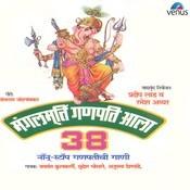 Mangalmurti Ganpati Aala- Part- 1- 38 Non Stop Songs