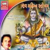Namami Sami Shaan Nivanrup Song