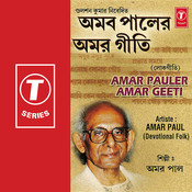 Amar Pauler Amar Geeti Songs
