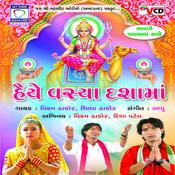 Aaya Divasana Dahada Song