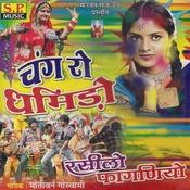Reshamiyo Rumal Hatho Pago Ghughra Baje Re Song