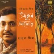 Aakul Aaloy Rahul Mitra Songs
