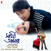 Saathi Aamar Songs