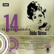 14 Megala Tragoudia - Poli Panou Songs