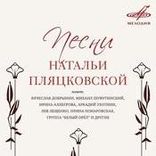 Наталья Пляцковская: Розовые Розы Songs