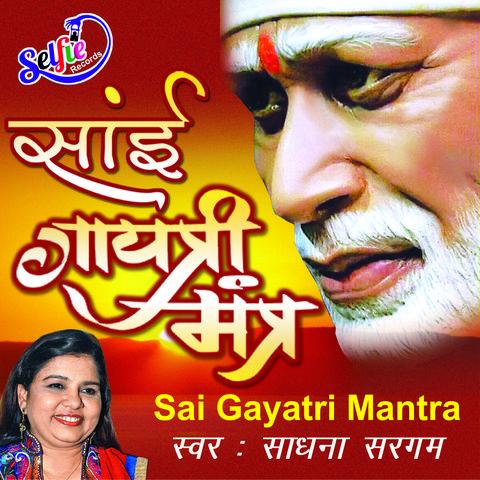 tamil gayatri mantra song free mp3 download