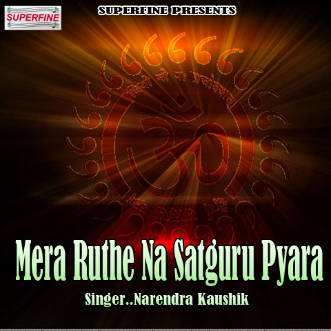 Mera koi na sahara bin tere mp3 song download mera ruthe for Koi phool na khilta song download