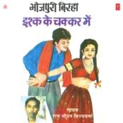 Ishq Ke Chakkar Mein Songs