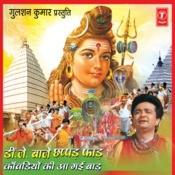 Kanwar Lekar Main Pehli Baar Aaya Hoon Songs