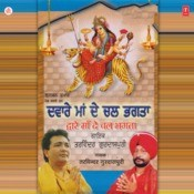 Dware Maa De Chal Bhakta Songs