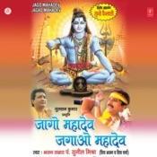 Jago Mahadev Jagao Mahadev Songs