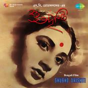 Shubho Drishti Songs