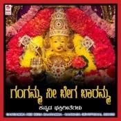 Nalluru Sri Gangadevi Suprabhatha Song