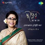 Swapner Aabhase - Rezwana Choudhury Bannya Songs