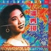 Jiang Shui Xiang Dong Liu Song