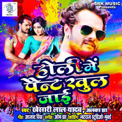 Holi Mein Pant Khul Jayee Om Jha Full Mp3 Song
