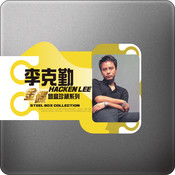 Steel Box Collection - Hacken Lee Songs