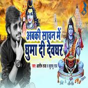 Abki Sawan Me Ghuma Di Devghar Song