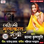 Pahali Mulakat Sakhi Song