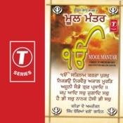 Mool Mantar Songs