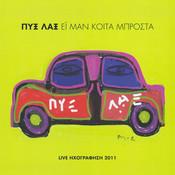 Zodani Ihografisi 2011 - Ei Man Kita Brosta Songs