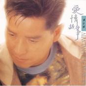 Ai Qing Gu Shi Songs