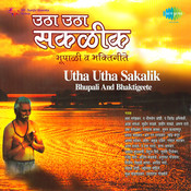 Utha Utha Sakalik - Bhupali And Bhaktigeete Songs